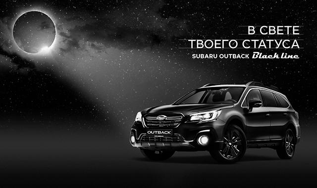 Subaru Outback Black Line - новая специальная версия для России!